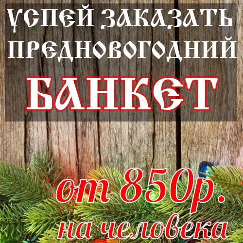 Новогодний банкет от 850 рублей